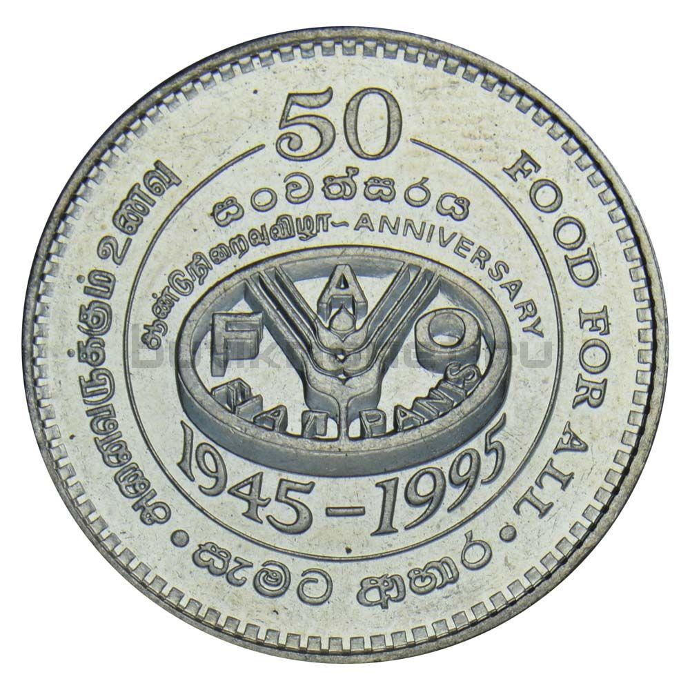 2 рупии 1995 Шри-Ланка ФАО - 50 лет Продовольственной программе