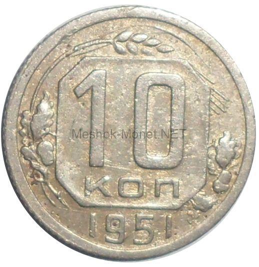 10 копеек 1951 года # 2
