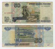 50 рублей 1997 год. Без модификации. Не частая