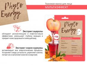 PHYTO ENERGY ТКАН. МАСКА Д/ЛИЦА «МУЛЬТИЭФФЕКТ»