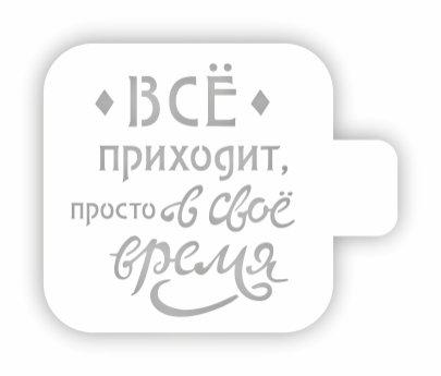 Трафарет для декора и декупажа, ЦТ-09