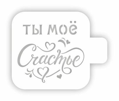 Трафарет для декора и декупажа, ЦТ-11
