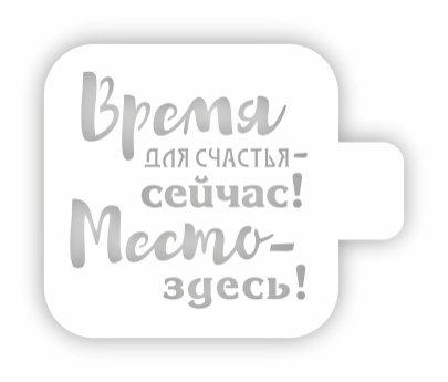 Трафарет для декора и декупажа, ЦТ-46
