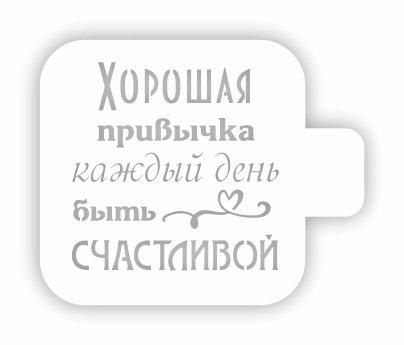 Трафарет для декора и декупажа, ЦТ-49
