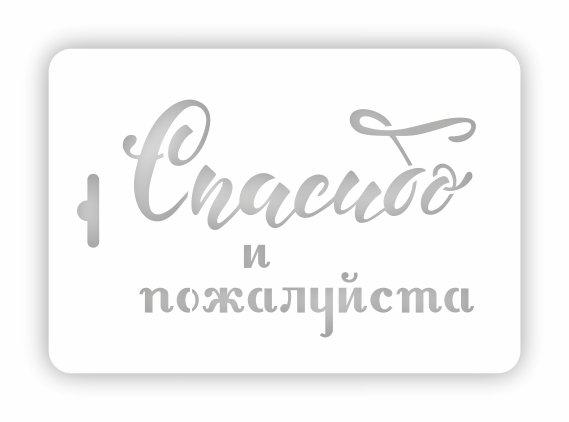 Трафарет Винтажная надпись А5, ВМ-38