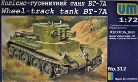 Колесно-гусеничный танк БТ-7А (с артил. Баш.)