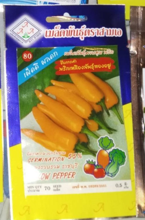Тайские семена желтого перца чили 10 гр