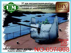 37 мм автоматическая артиллерийская зенитная установка 70-К