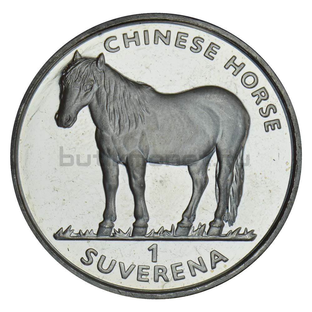 1 суверен 1998 Босния и Герцеговина Китайская лошадь