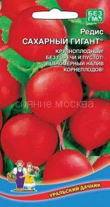 Редис Сахарный гигант (Уральский Дачник)