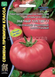 Томат Знатный толстяк F1 (Уральский Дачник)