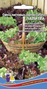 Смесь листовых сортов салата Палитра (Уральский Дачник)