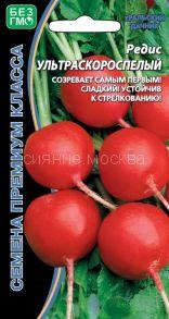 Редис Ультраскороспелый (Уральский Дачник)