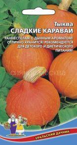 Тыква Сладкие караваи (Уральский Дачник)