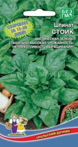 Шпинат Стоик (Уральский Дачник)