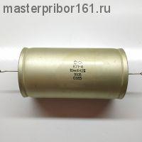 Конденсатор К71-4 10 мкф 160В