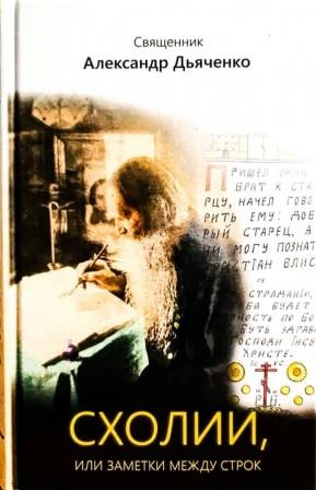 Схолии, или заметки между строк. Православная книга для души