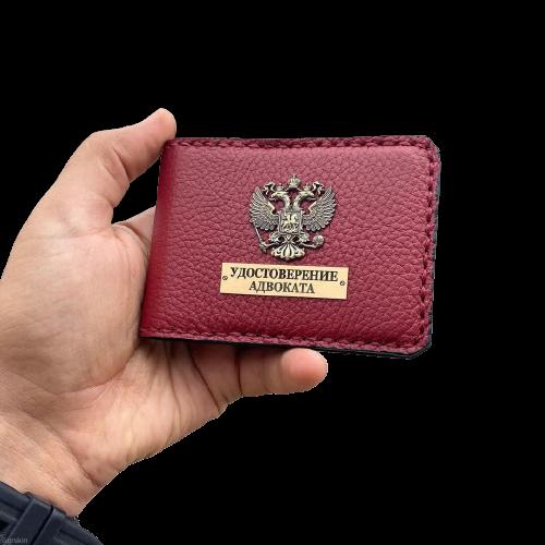 Обложка для служебного удостоверения Адвоката с гербом РФ