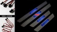 Накладки на пороги с LED подсветкой, 2011-2014