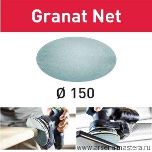 Шлифовальный материал на сетчатой основе FESTOOL Granat Net STF D150 P400 GR NET/50 203311