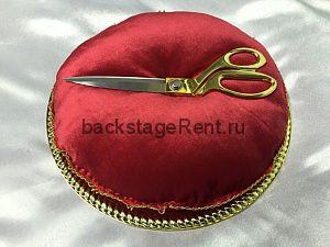 Аренда красной подушки и золотых ножниц