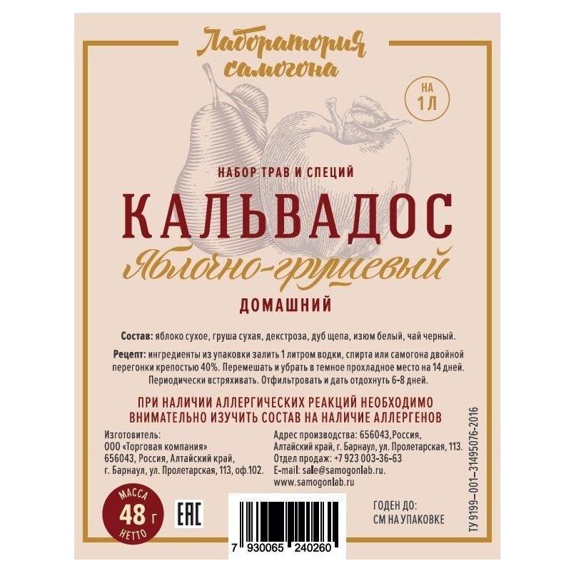 Набор Кальвадос Яблочно-Грушевый (Лаборатория самогона)