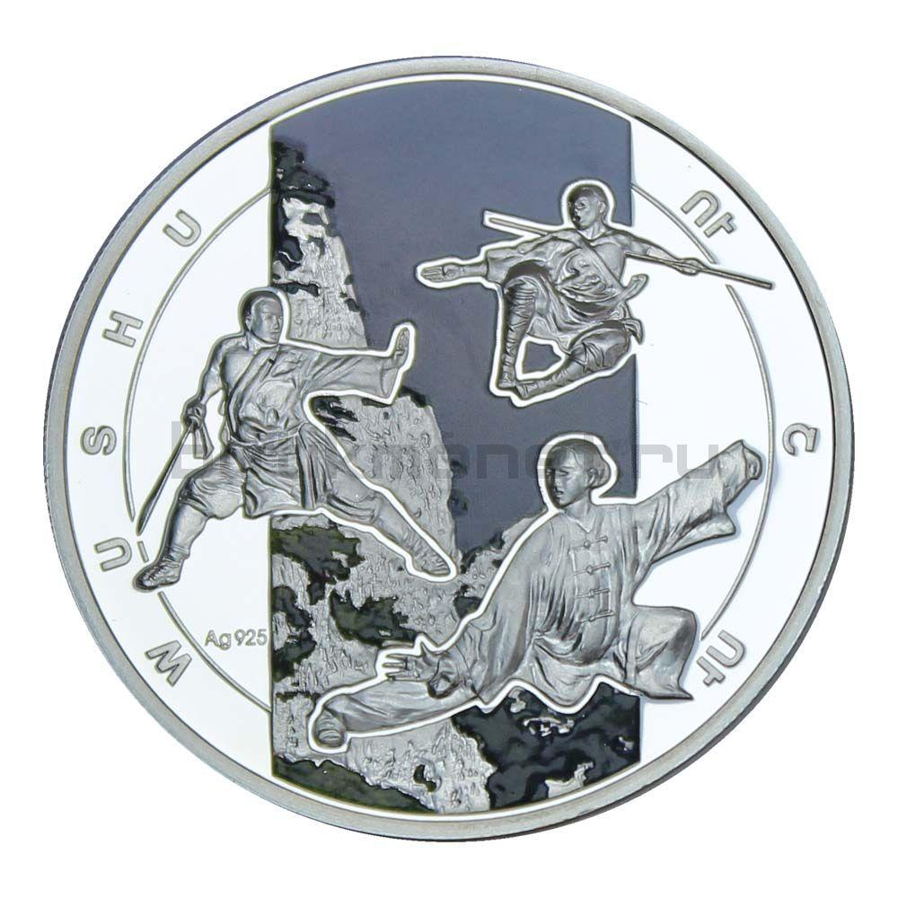 1000 драм 2012 года Армения Ушу (Боевые искусства)