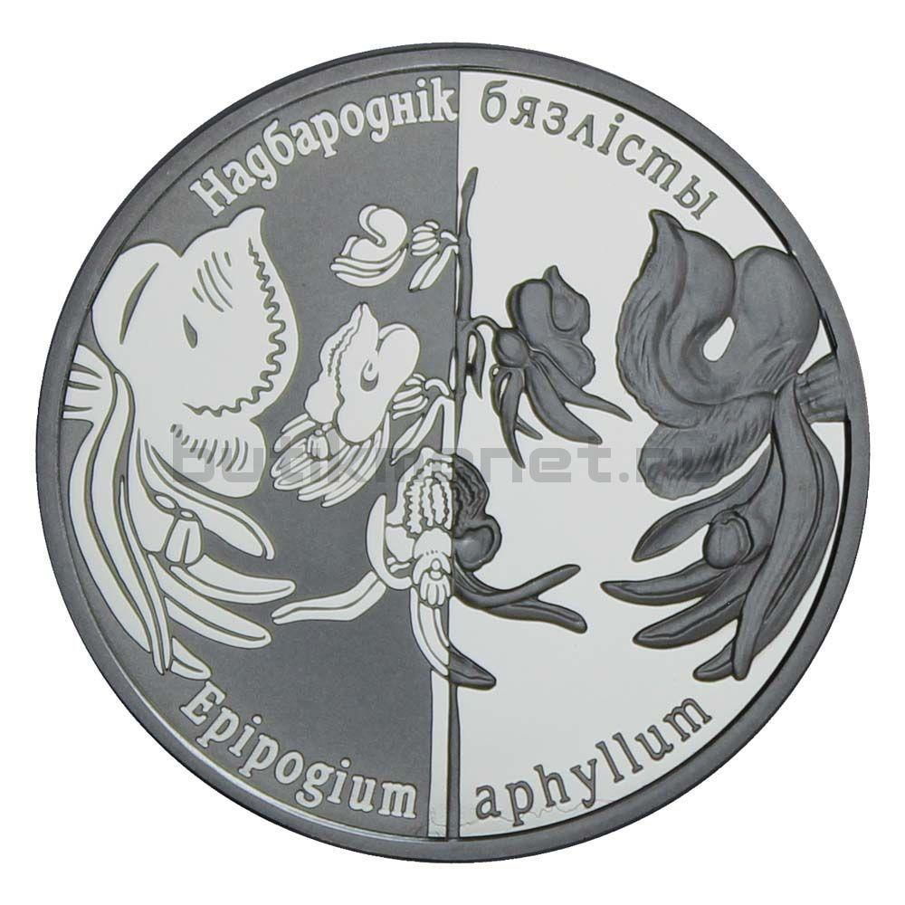 1 рубль 2016 Белоруссия Надбородник безлистный (Возрожденные растения)