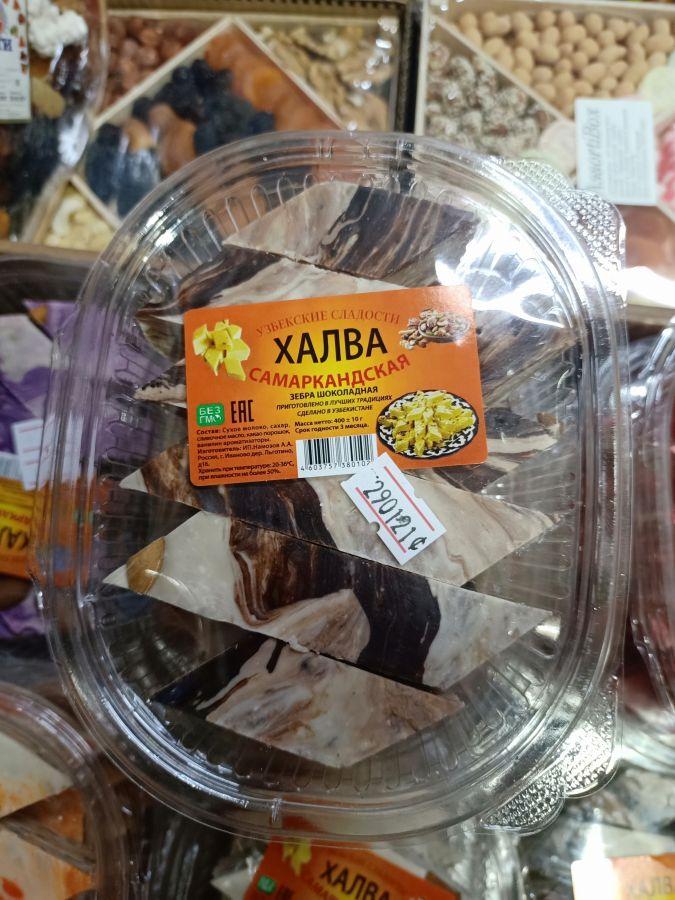 Халва Узбекская зебра шоколадная  400гр