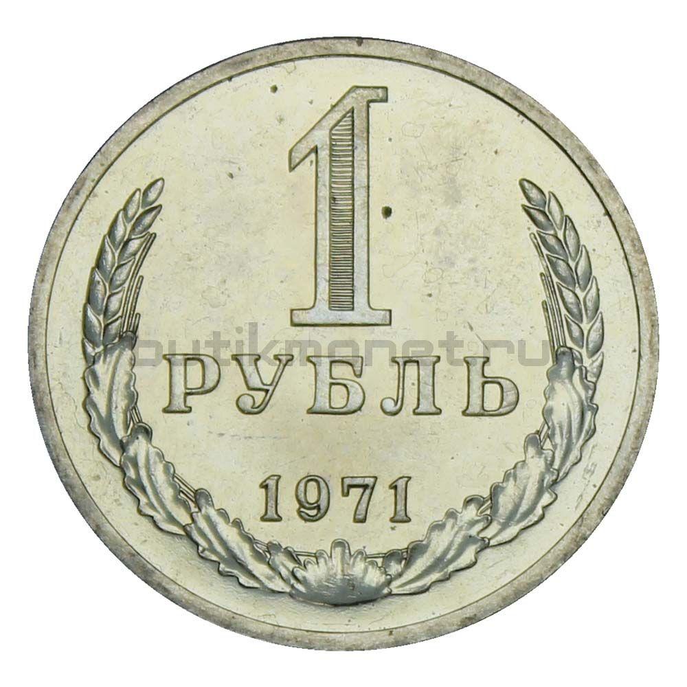 1 рубль 1971 UNC