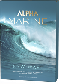 Набор ALPHA MARINE NEW WAVE