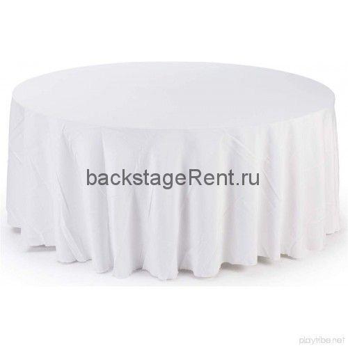 Аренда круглого стола в скатерти d180, скатерть d290