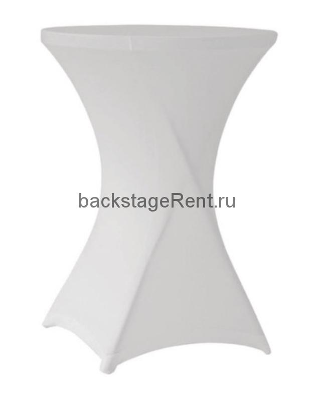 Аренда коктейльного стола в белом стрейч-чехле