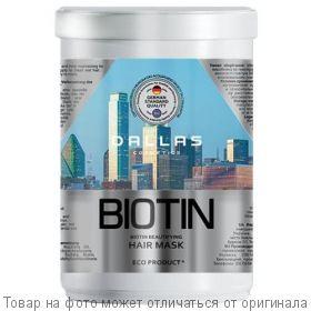 DALLAS BIOTIN BEAUTIFYNG Маска косметическая с биотином для улучшения роста волос 1000г/12шт, шт