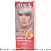 Краска для волос Florex-Super КЕРАТИН 9,7 Пепельный, шт
