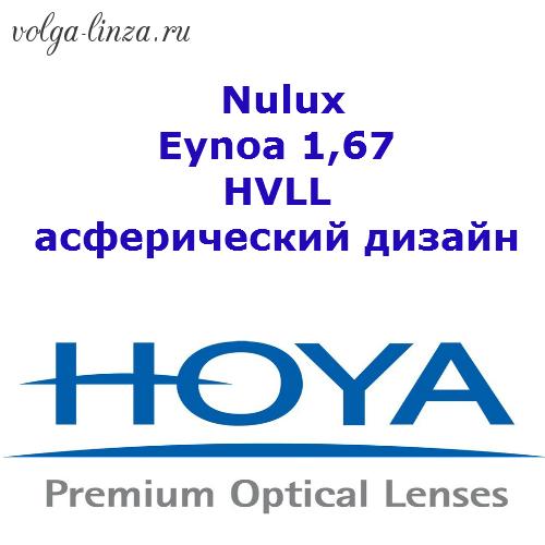 HOYA Nulux Eynoa 1,67 HVLL - асферический дизайн