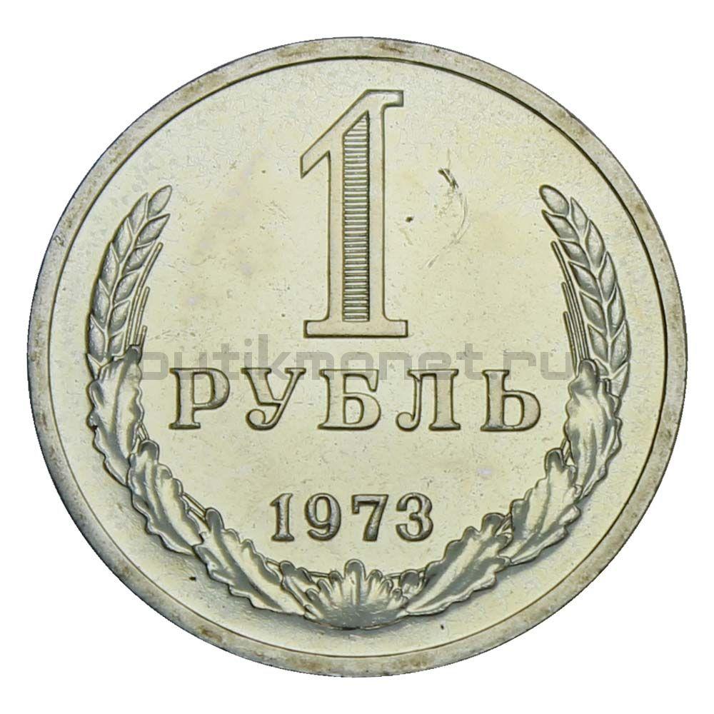 1 рубль 1973 UNC