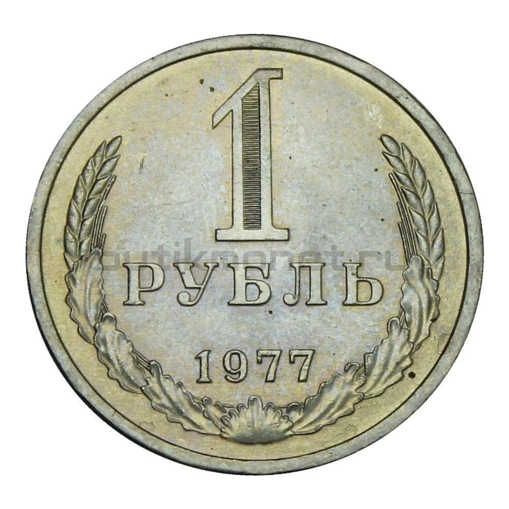 1 рубль 1977 AU
