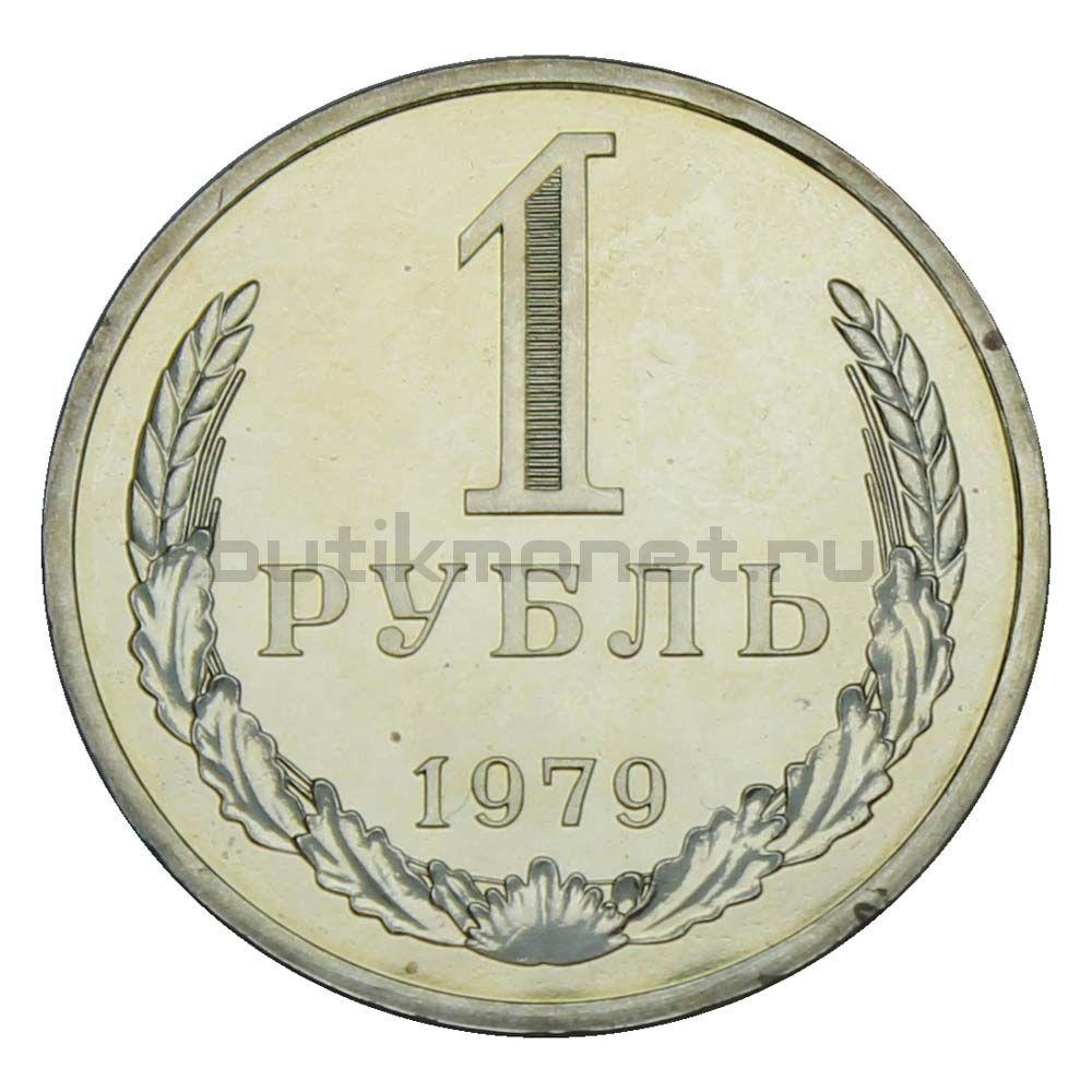 1 рубль 1979 UNC