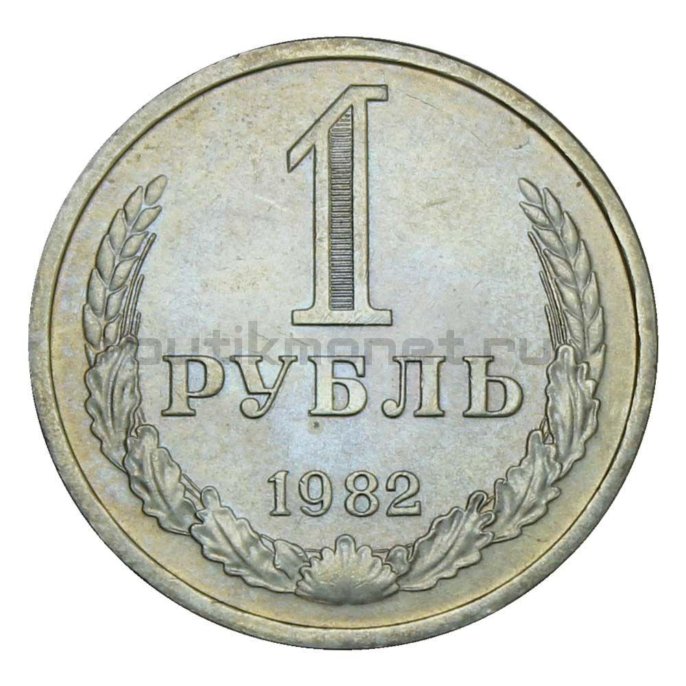 1 рубль 1982 AU