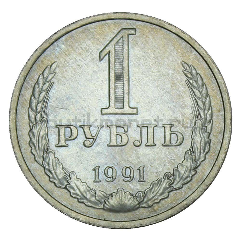 1 рубль 1991 М AU