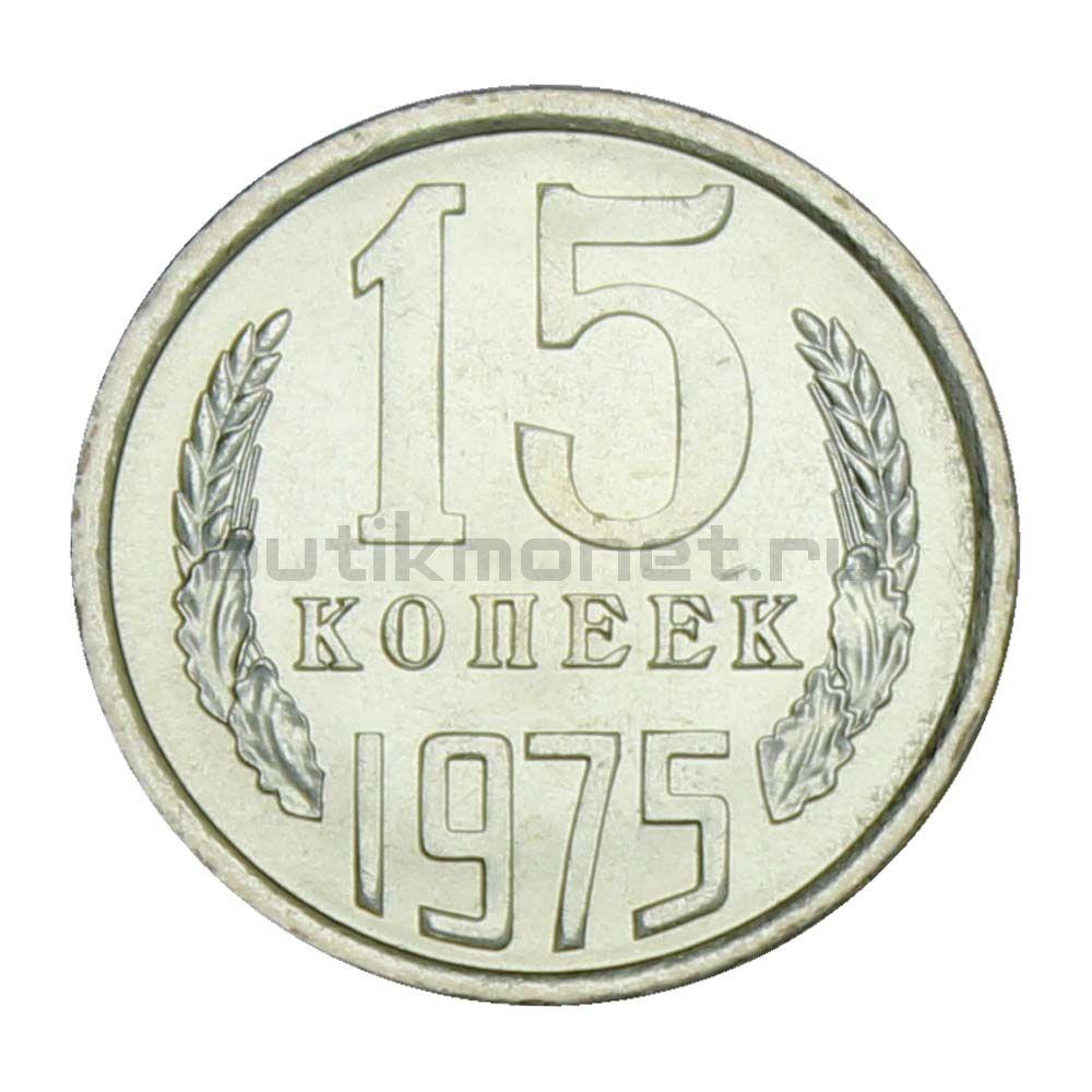 15 копеек 1975 UNC