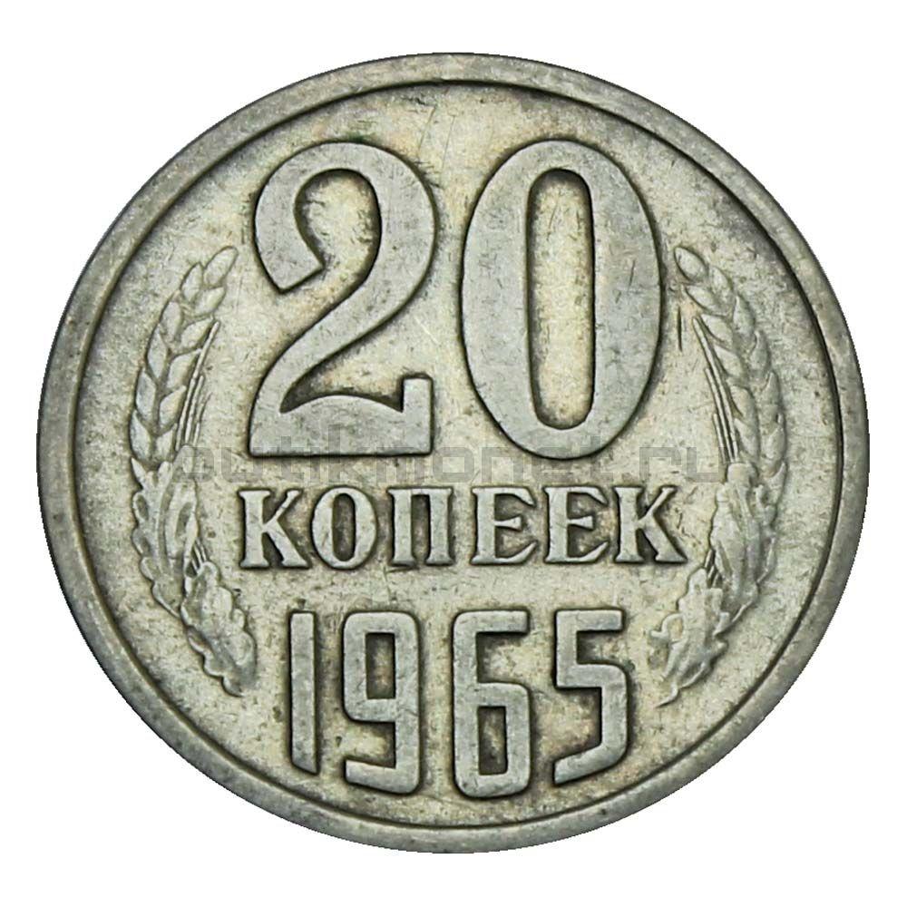 20 копеек 1965 XF