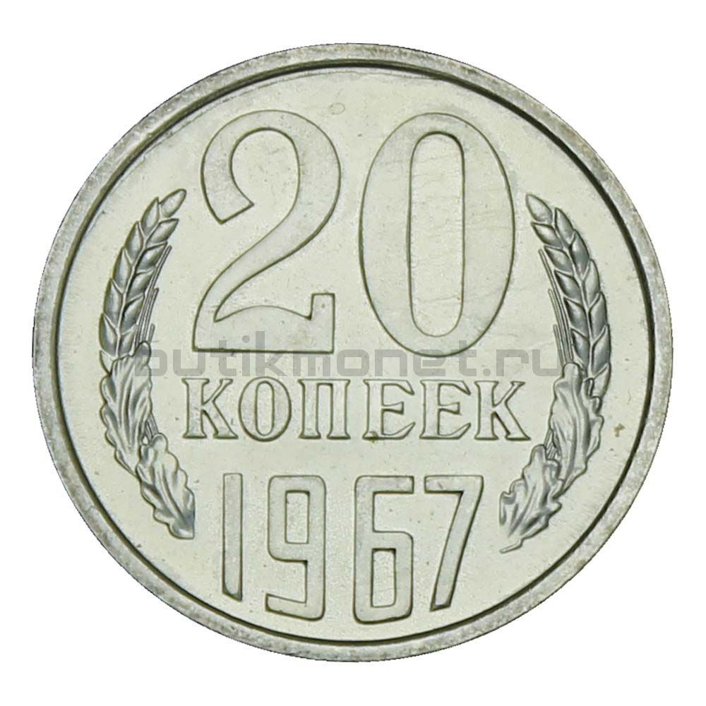 20 копеек 1967 UNC
