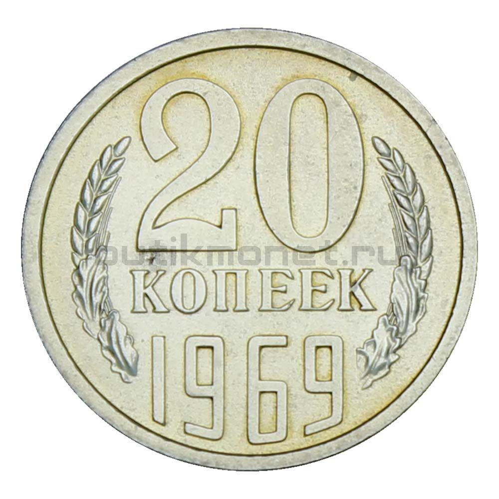 20 копеек 1969 UNC