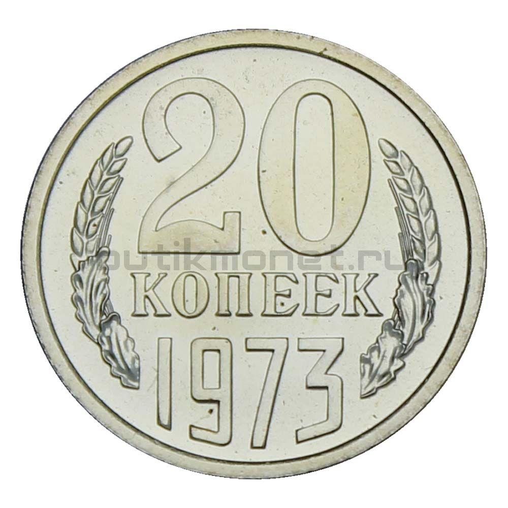 20 копеек 1973 UNC
