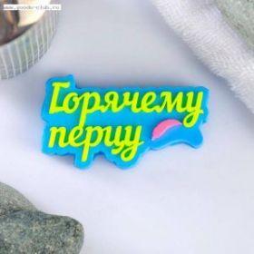 """Силиконовая форма Топпер """"Горячему перцу"""""""