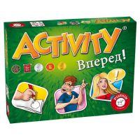"Activity ""Вперёд"""