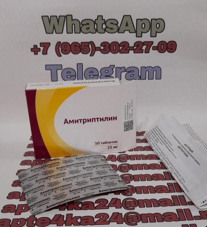 амитриптилин купить без рецептов 25мл/50таб