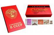 Набор №45 - РОЖДЕННОМУ в СССР!